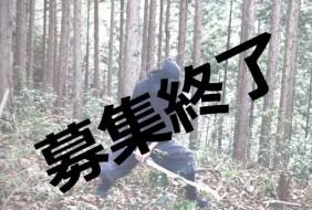忍者2_募集終了